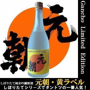 しぼりたて純米吟醸生原酒 元朝 黄ラベル 720ml 季節限定品  5本以上で送料無料|gancho