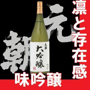 日本酒 元朝 大吟醸 1.8l 瓶(大阪府産 岸和田地酒) |gancho