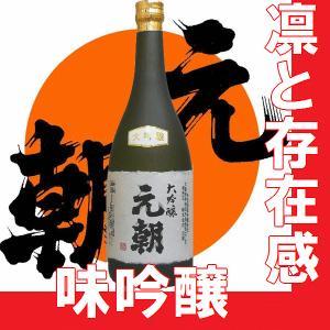 日本酒 元朝 大吟醸 720ml 瓶(大阪府産 岸和田地酒)|gancho
