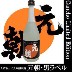 しぼりたて大吟醸生原酒 元朝 黒ラベル 720ml (新酒) 季節限定品  5本以上送料無料(FU)|gancho