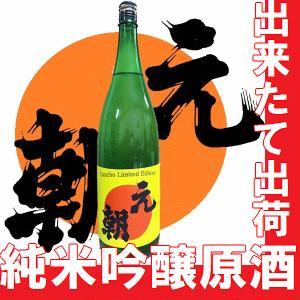 しぼりたて純米吟醸生原酒 元朝 黄ラベル 1.8l 季節限定品  5本以上で送料無料|gancho