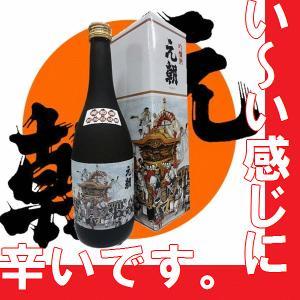 日本酒 元朝 純米吟醸720ml 瓶 だんじりラベル(大阪府産岸和田地酒)|gancho