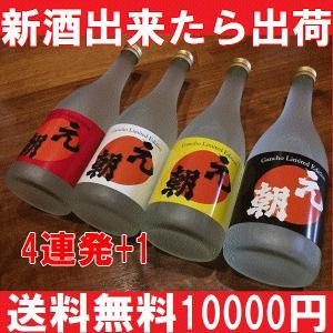 日本酒セット 出来立て日本酒新酒4連発 元朝今朝しぼり原酒セット 飲み比べ|gancho