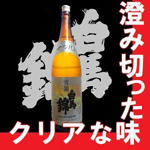 白馬錦 雪嶺(せつれい)1.8l|gancho