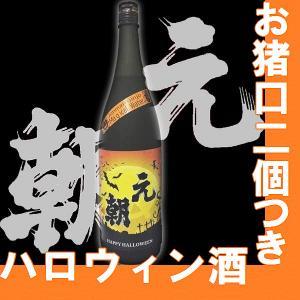 元朝 ハロウィン純米吟醸マジカルウォーター1.8l (大阪府産地酒)酒ギフト|gancho