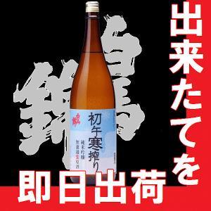 白馬錦 初午寒搾り 無濾過純米吟醸生原酒|gancho