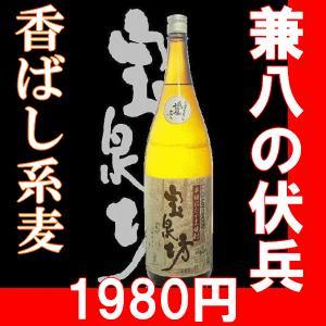 麦焼酎 宝泉坊(ほうせんぼう)1.8l (愛媛県産地酒)|gancho