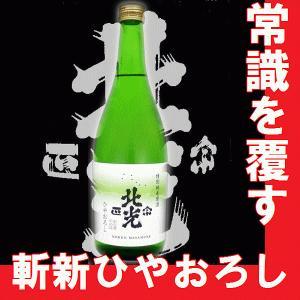 北光正宗(ほっこうまさむね)特別純米酒 ひやおろし720ml(長野県産地酒) 【K】【W】|gancho