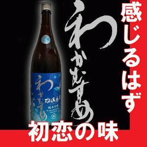 日本酒 純米吟醸 わかむすめ 純米吟醸無濾過生原酒 瑠璃唐草(るりからくさ)1800ml 【A】【M】【N】|gancho