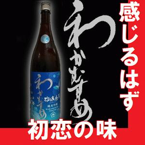 日本酒 純米吟醸 わかむすめ 純米吟醸無濾過生原酒 瑠璃唐草(るりからくさ)720ml 【A】【M】【N】新谷酒造|gancho