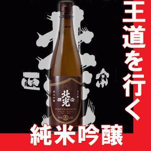 北光正宗(ほっこうまさむね)純米吟醸59醸 720ml(長野県産地酒) 【K】【W】|gancho