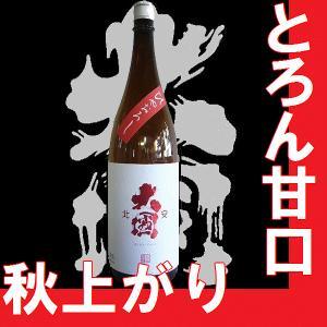 北安大国 ひやおろし純米吟醸原酒 720ml|gancho