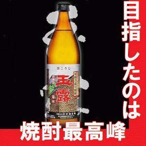 芋焼酎 玉露 黒麹 900ml 瓶|gancho
