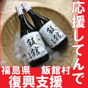 弥右衛門限定酒 純米大吟醸生酒 飯舘 720ml 【応援します福島】|gancho