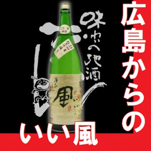 瑞冠(ずいかん)純米吟醸 いい風 1.8l (広島県地酒)(K)(B)|gancho