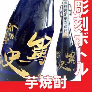 名入れ 焼酎 彫刻ボトル芋焼酎720ml ギフト |gancho