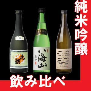 日本酒純米吟醸飲み比べセット八海山・元朝・ふわふわ720mlセット|gancho