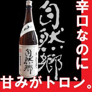 純米吟醸 無ろ過生原酒 自然郷 しぼりたて 1.8l (福島県産地酒)(K)(B)|gancho