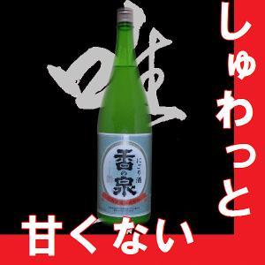 香の泉 活性にごり1.8l 瓶 生酒 (滋賀県産地酒)|gancho