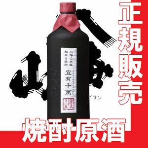 八海山粕取焼酎 「宜有千萬」(よろしくせんまんあるべし)720ml|gancho