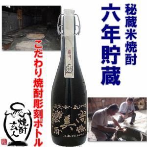 名入れ焼酎 手書き文字名入れ彫刻ボトル米焼酎 六年貯蔵 720ml|gancho