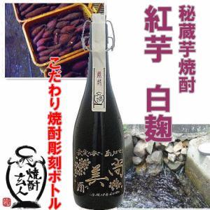 送料無料ギフト 名入れ焼酎 手書き文字彫刻ボトル芋焼酎 紅芋白麹 720ml|gancho