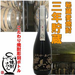 名入れ焼酎 手書き文字名入れ彫刻ボトル 麦焼酎三年貯蔵 720ml |gancho