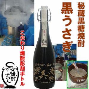 送料無料ギフト 名入れ焼酎 手書き文字名入れ彫刻ボトル黒糖焼酎 黒うさぎ 720ml |gancho