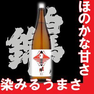 白馬錦 きらり特別純米酒|gancho