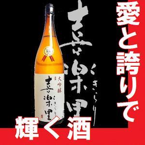 大吟醸原酒 喜楽里(きらり)1.8l(和歌山県産地酒) gancho