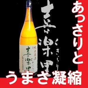 純米原酒 喜楽里(きらり)1.8l(和歌山県産地酒) gancho