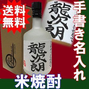 名入れ 焼酎 手書き名入れラベル 米焼酎 化粧箱入り 720ml |gancho