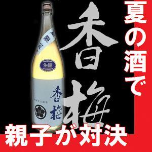 純米 夏限定爽快辛口 香梅 1.8l (山形県産地酒)(K)(B)|gancho
