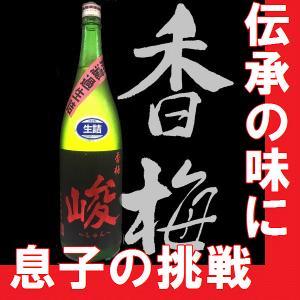 純米吟醸 香梅 無ろ過生酒 峻 (しゅん) 1.8l (山形県産地酒)(K)(B)|gancho