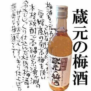 蔵元の梅酒 500ml 栄光酒造 母の日 酒ギフト|gancho