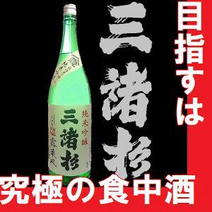 日本酒 三諸杉(みむろすぎ)純米吟醸 露葉風(つゆはかぜ)1.8l|gancho