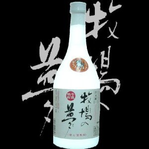 牛乳焼酎 牧場の夢 720ml 瓶(熊本県産地酒)|gancho