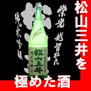 松山三井 純米吟醸生酒 1.8l 栄光酒造 (愛媛県産地酒)【K】【B】|gancho