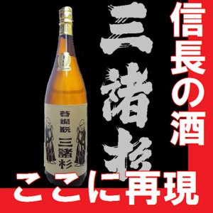 日本酒 三諸杉 純米酒 菩提もと 1.8l gancho
