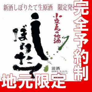 小豆島イベント限定品 森 しぼりたて原酒 720ml (W)(AK)(B)|gancho
