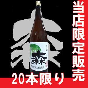 イベント限定品 森 生原酒 1.8l (W)(AK)(B)|gancho