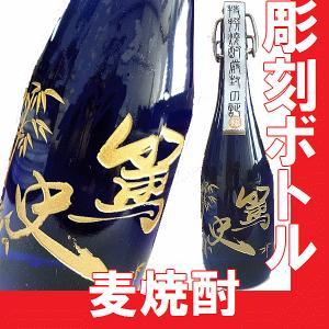 名入れ 焼酎 彫刻ボトル麦焼酎720ml 酒 ギフト |gancho