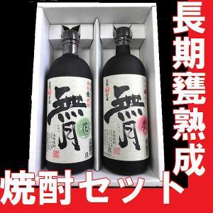 焼酎飲み比べセット 無月 芋・麦 720ml 送料無料|gancho