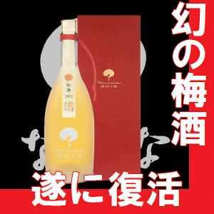 芋焼酎 ないな梅酒 原酒 720ml 2016年版 |gancho