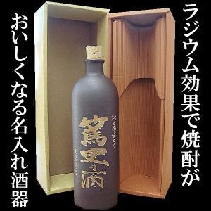 信楽焼焼酎サーバー 名入れ焼酎ボトル |gancho