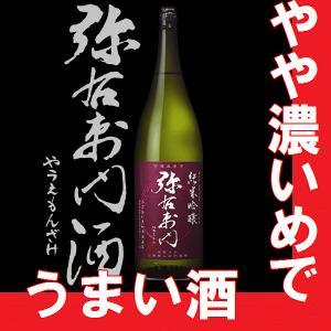 純米吟醸 弥右衛門 1.8l (福島県産地酒) 【応援します 福島県】 【K】【W】|gancho