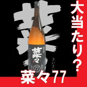 純米酒 菜々(さいさい) 77 1.8l よりどり6本以上で送料無料【N】【AK】|gancho