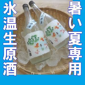 夏の大吟醸生原酒 元朝 金魚ラベル720ml 季節限定品|gancho