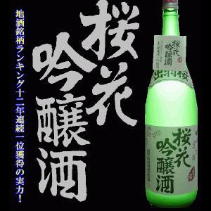 出羽桜 桜花吟醸酒 山田錦 1.8l 瓶(山形県産地酒)【2015年版】 |gancho