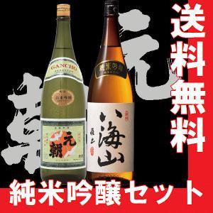 日本酒セット 飲み比べ八海山純米吟醸・元朝純米吟醸1.8l お歳暮 酒ギフト|gancho